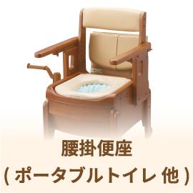 腰掛便座(ポータブルトイレ他)