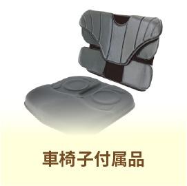 車椅子付属品